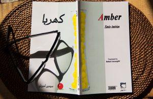 amber-01