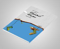 گنجشک مجیک (چاپ مجدد)